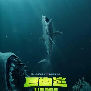 巨鲨强袭??电影《巨齿鲨》全球定档0810!
